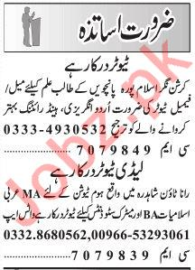 The University of Haripur Job 2020 For Project Engineer