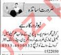 Urdu & English Female Tutor Jobs 2020 in Lahore