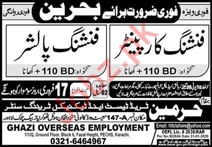 Finishing Carpenter & Finishing Polisher Jobs in Bahrain