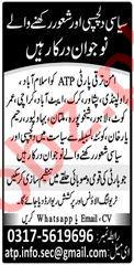 Aman Taraqi Party ATP Jobs 2020 for Coordinator