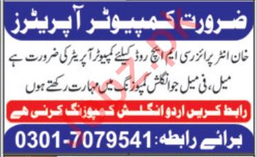 Computer Operators Jobs 2020 For Muzaffarabad AJK