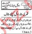 Nawaiwaqt Sunday Classified Ads 16 Feb 2020 for Hotel Staff