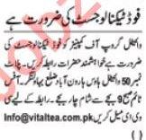 Food Technologist Job 2020 in Bahawalnagar