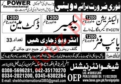Construction Staff Jobs in Power Electromachanical Company