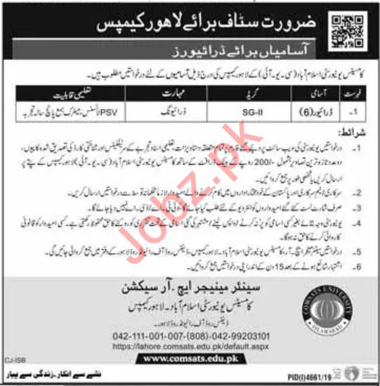 Comsats University Lahore Campus Jobs For PSV Drivers