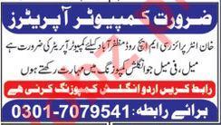 Computer Operators Jobs 2020 For Muzaffarabad AJK