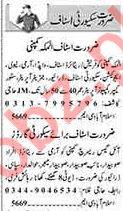 Daily Dunya Security Staff Jobs 2020 in Islamabad
