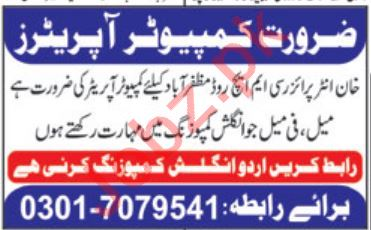 Khan Enterprises Muzaffarabad Jobs 2020 Computer Operator