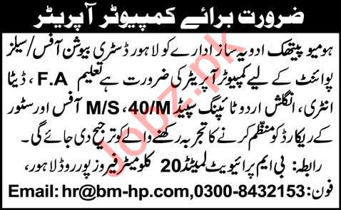 Homeopathic Company Jobs 2020 in Lahore