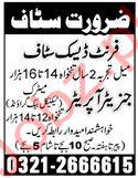 Front Desk Officer Generator Operator Jobs in Rawalpindi