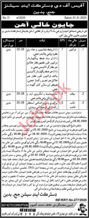 District & Session Judge Badin Sindh Jobs 2020