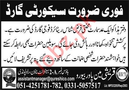 Security Guard Jobs in Qureshi Manpower Bureau