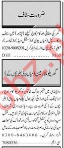 Daily Jang House Staff Jobs 2020 in Peshawar & Rawalpindi