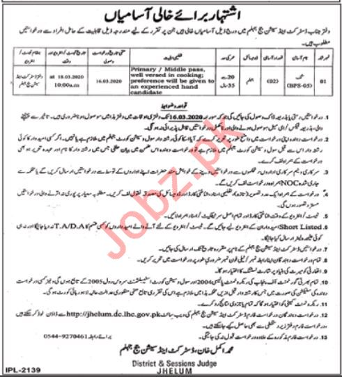 District & Session Court Jhelum Jobs 2020 for Cook