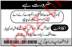 Accountant Jobs in Textile Industry