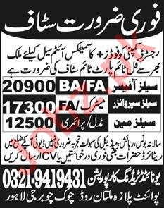 United Trading Corporation Jobs 2020 in Lahore