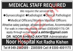 Noor Hospital Kot Radha Kishan Lahore Jobs 2020