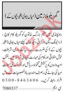 House Staff Jobs 2020 in Rawalpindi