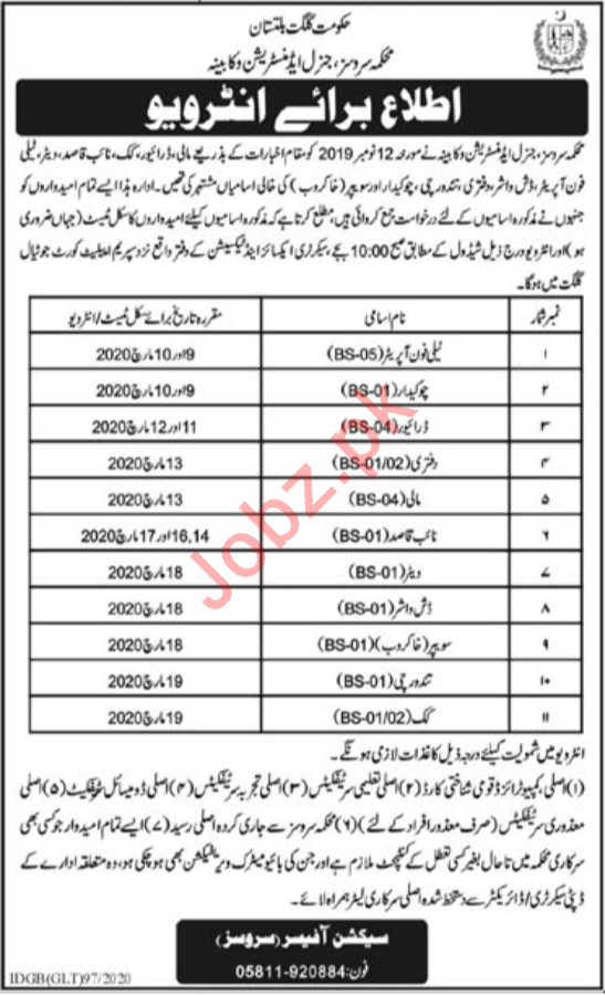 Services & General Administration Department Job Interviews