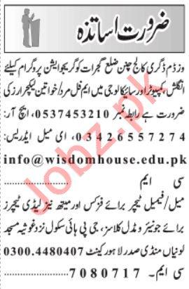 Daily Jang Newspaper Classified Teaching Jobs 2020