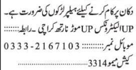 Shopkeepers & Helpers Jobs 2020 in Karachi