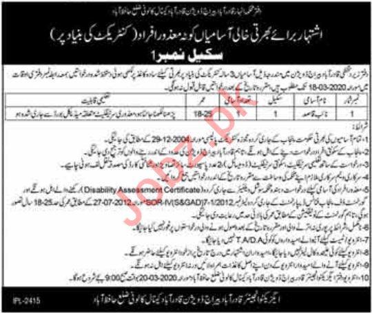 Qadarabad Barrage Division Naib Qasid Jobs 2020