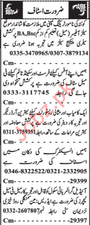 Daily Jang Management Jobs 2020 in Quetta