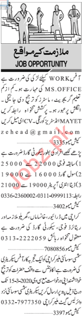 Daily Jang Newspaper Classified Jobs 2020 in Karachi