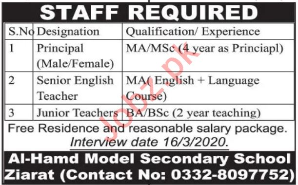 AL Hamd Model Secondary School Jobs 2020 in Ziarat