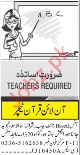 Quran Teacher Jobs in Call Center