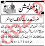 New Iqra School Graphic Designer Jobs 2020 in Peshaar