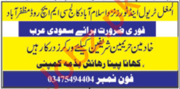 Khadim Hajj Jobs 2020 in Saudi Arabia
