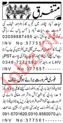 Daily Aaj Management Staff Jobs 2020 in Peshawar
