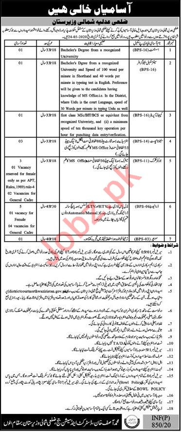 District Court North Waziristan Jobs 2020