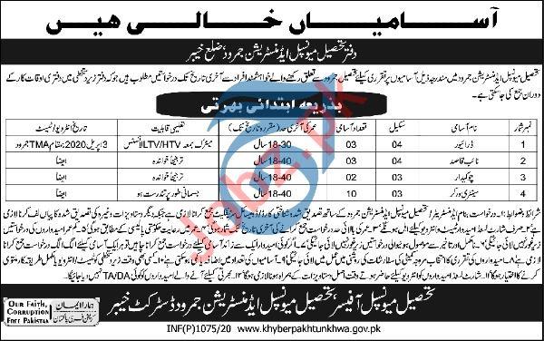 Tehsil Municipal Administration TMA Jamrud Class IV Jobs