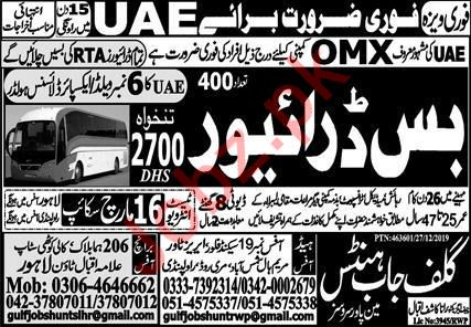 OMX Company Jobs 2020 For HTV Bus Drivers in UAE