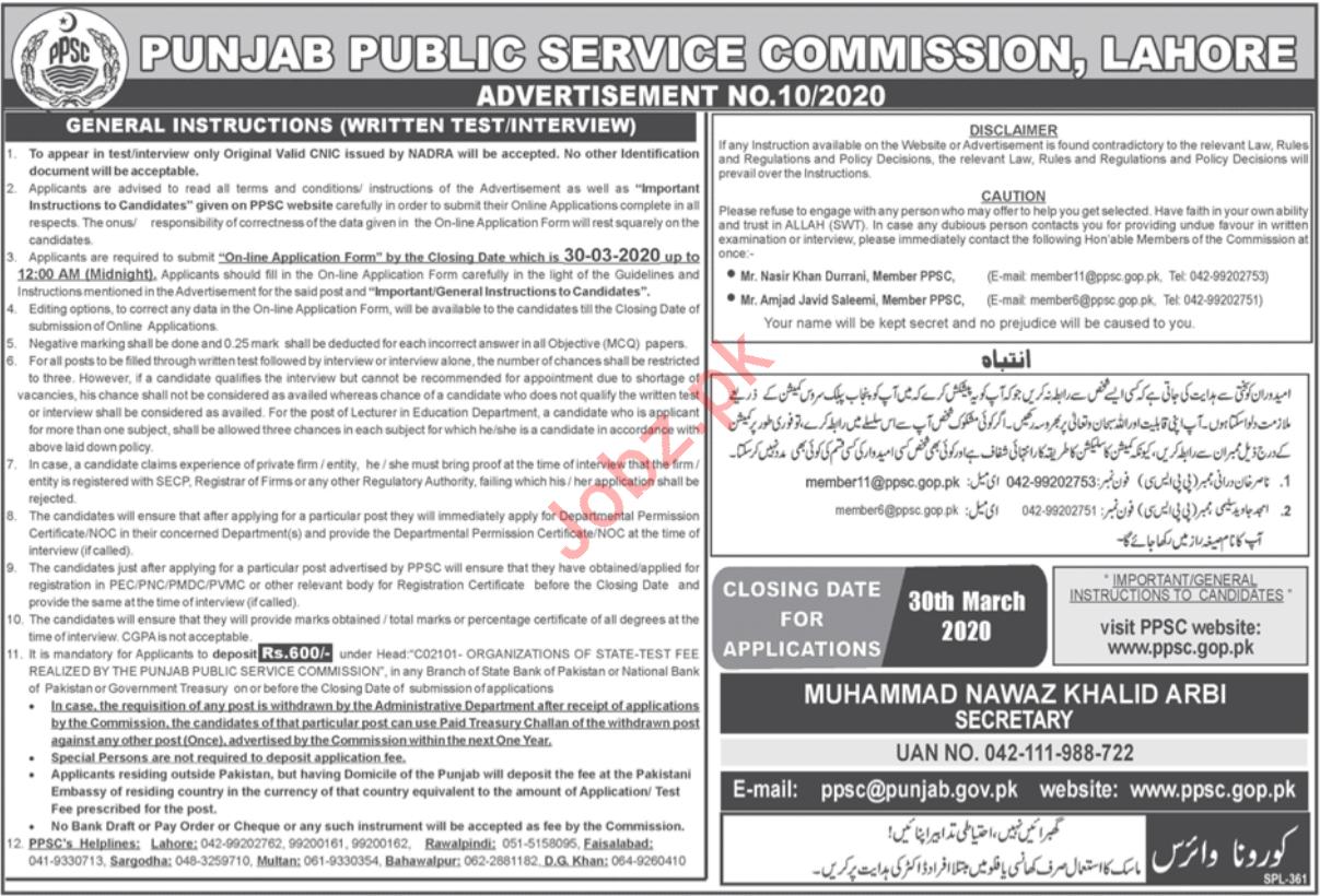 Punjab Public Service Commission PPSC Lahore Jobs 2020