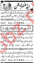 Daily Aaj Administration Staff Jobs 220 in Peshawar