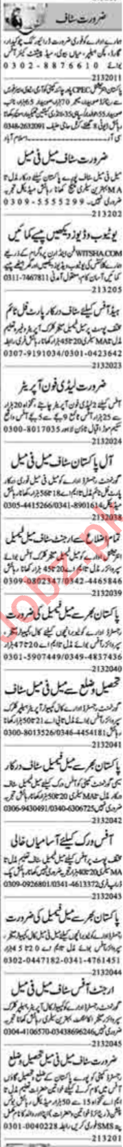 Daily Dunya Newspaper Classified Ads 2020 In Lahore
