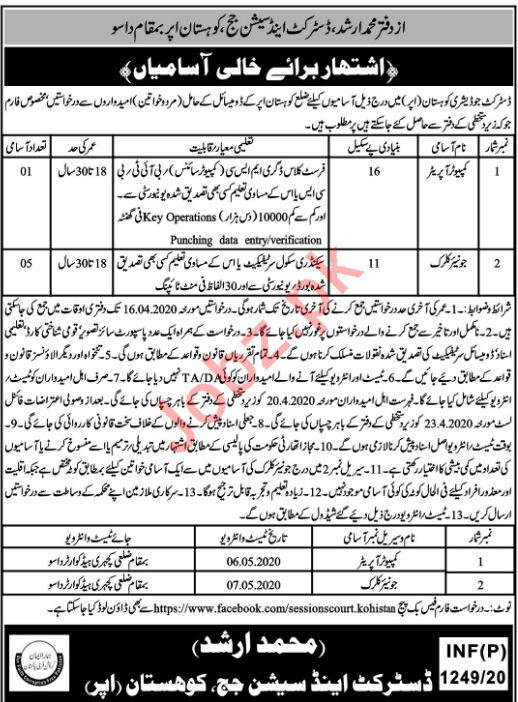 District & Session Judge Office Jobs 2020 in Kohistan