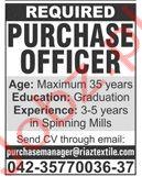Riaz Textile Mills Pvt Limited Lahore Jobs 2020