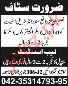 Boiler Engineer & Lab Assistant Jobs 2020 in Lahore