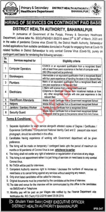 DHA Bahawalpur Jobs 2020 Computer Operators & Store Keepers