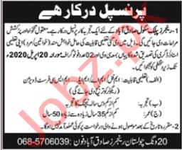 Rangers Public School Sadiqabad Jobs 2020 for Principal