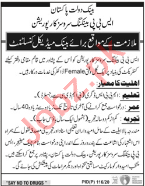 SBP Banking Services Corporation Peshawar Doctors Jobs 2020