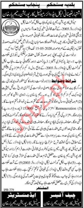 Municipal Corporation MC Rahim Yar Khan Jobs 2020