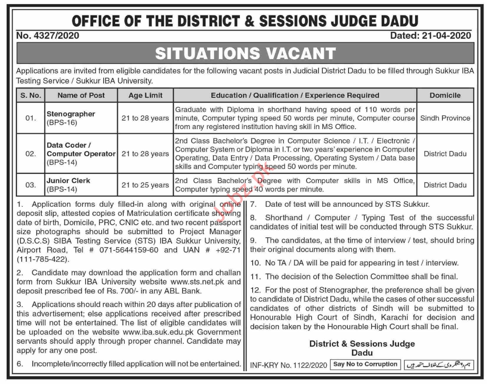 District & Session Court Dadu Jobs 2020 for Data Coder