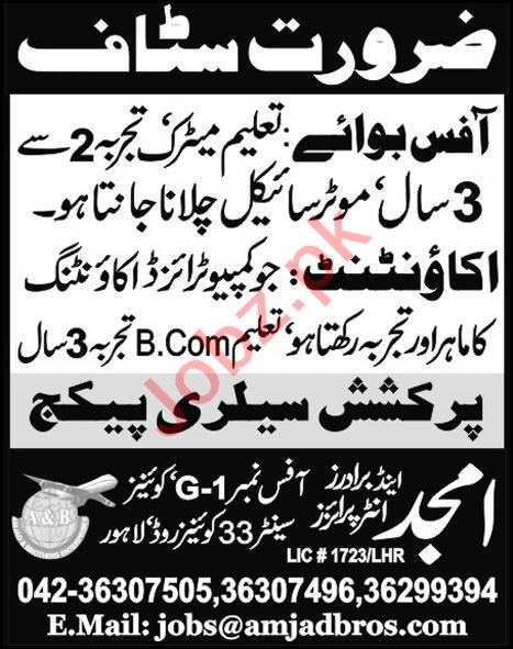 Accountant & Office Boy Jobs 2020 in Lahore