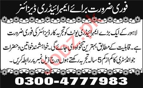 Embroidery Designer Jobs 2020 in Lahore