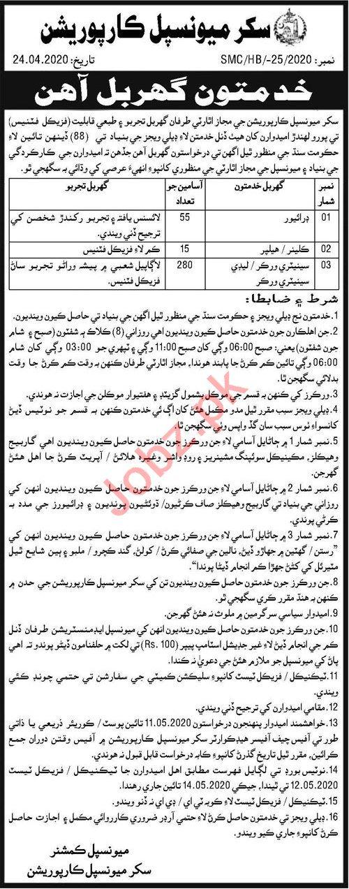 Sukkur Municipal Corporation MC Jobs for Sanitary Workers